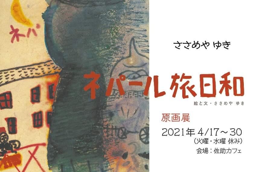 佐助カフェに出展する「ネパール旅日和 原画展」の展示イメージ